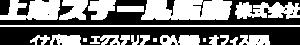 上越スチール販売株式会社   イナバ物置正規代理店・豊富な施工実績・一級建築士店長がご案内・イナバ 物置専門